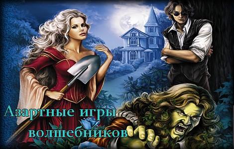 eva-nikolskaya-kristina-zimnyaya-azartnie-igri-volshebnikov